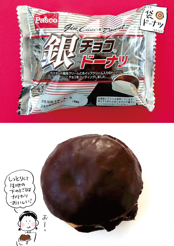 【袋ドーナツ】パスコ「銀チョコドーナツ」【もちっとカリッとおいしい】_d0272182_19152340.jpg