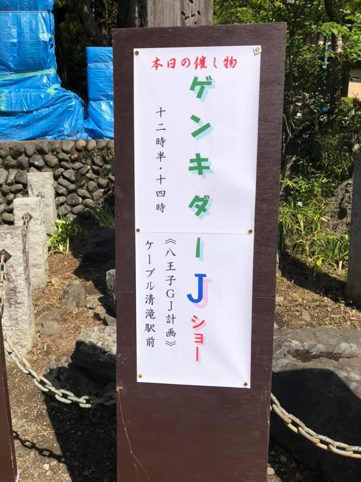 2019年4月28日 高尾山若葉まつり!んの巻_f0236990_00473531.jpg