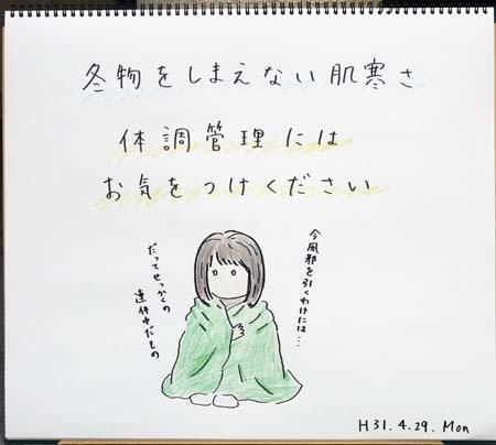 春なのに_b0364195_09170077.jpg