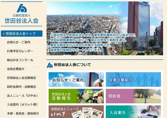 世田谷法人会 第5地区 年次報告会_c0092197_18470856.jpg