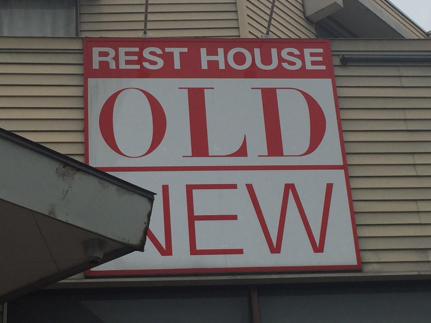 REST HOUSE OLDNEW  FINAL_e0115904_18264996.jpg