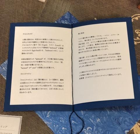 日香里さん 個展  ~ Azur ~  4月28(日)〜  5月6日 (月)  at silent music_a0157409_02575512.jpeg