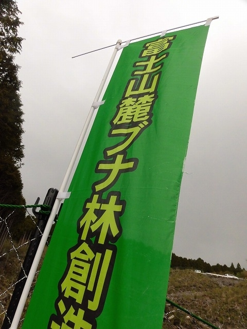 平成30年度副議長として最後の公務 「第26回 富士山麓ブナ林創造事業」に参加_f0141310_09095598.jpg