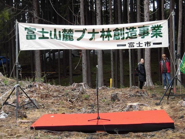 平成30年度副議長として最後の公務 「第26回 富士山麓ブナ林創造事業」に参加_f0141310_09100735.jpg
