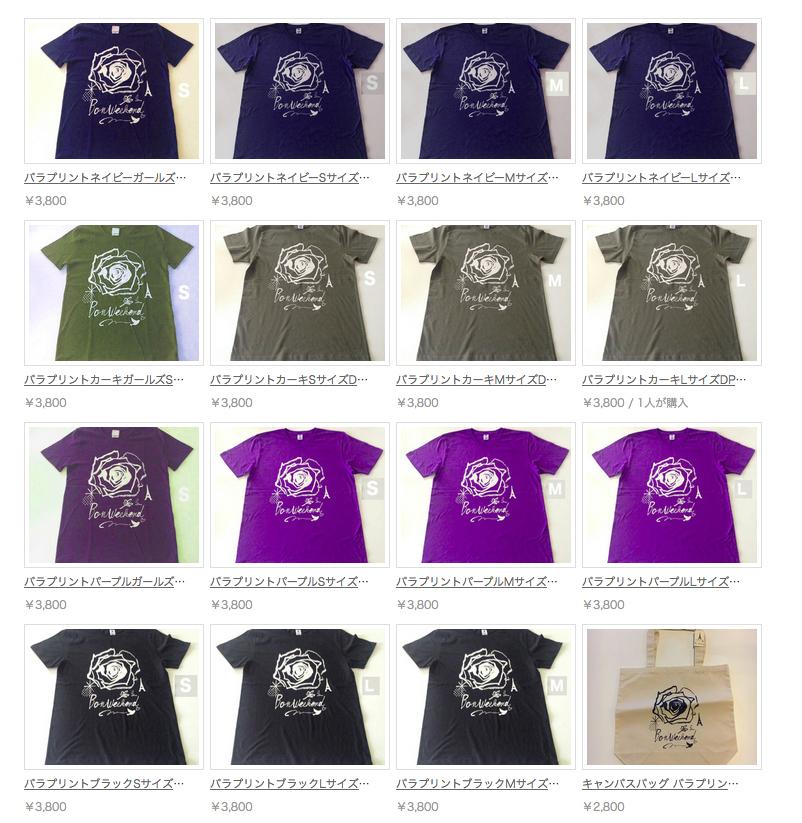 まゆみんオリジナルTシャツとバッグ(ボンウィークエンド)クリーマにて販売中!_f0172313_18190061.jpg