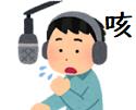 慢性咳嗽に対するgefapixant_e0156318_8413789.png