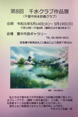 平成最後のお知らせ_b0105719_14142816.jpg