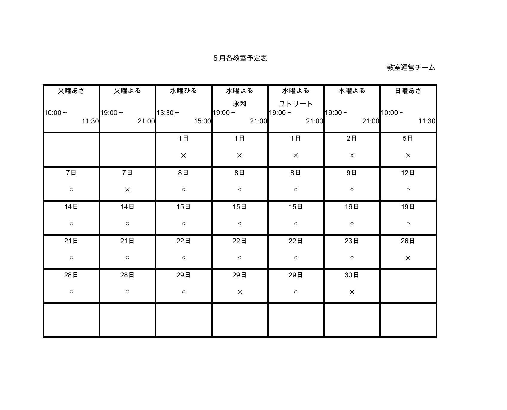 5月教室予定表_e0175020_08230972.jpeg