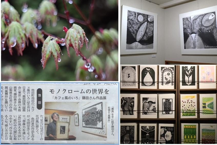 版画展(藤田泉/風舞台)は5/14まで_a0212730_18595129.jpg