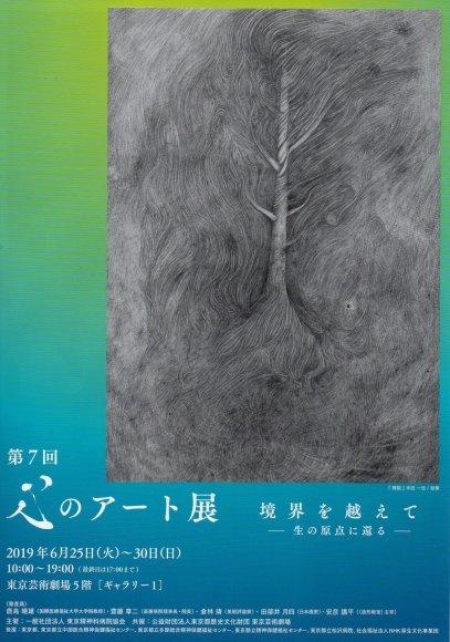 第7回 心のアート展 2019年_c0229032_16014878.jpg