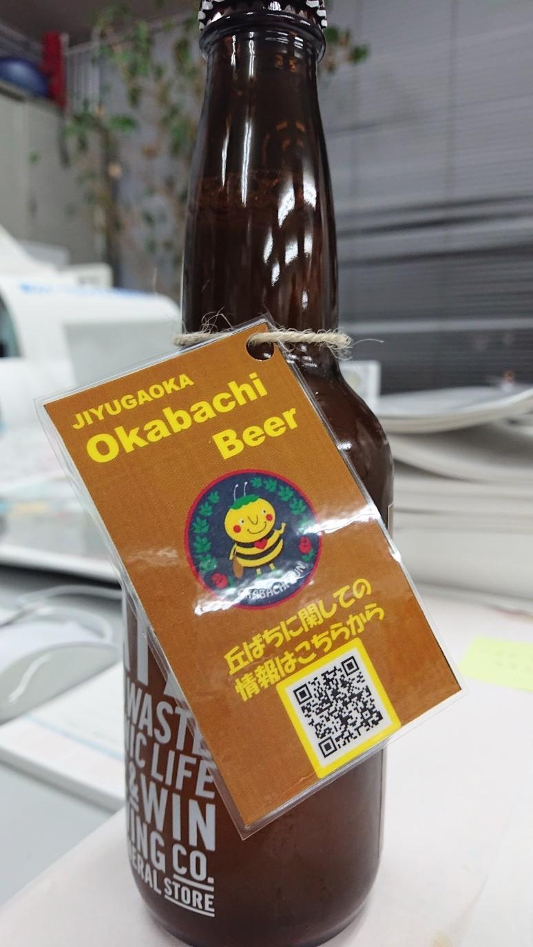 丘ばちビールを飲みに来て_d0155439_00392793.jpg