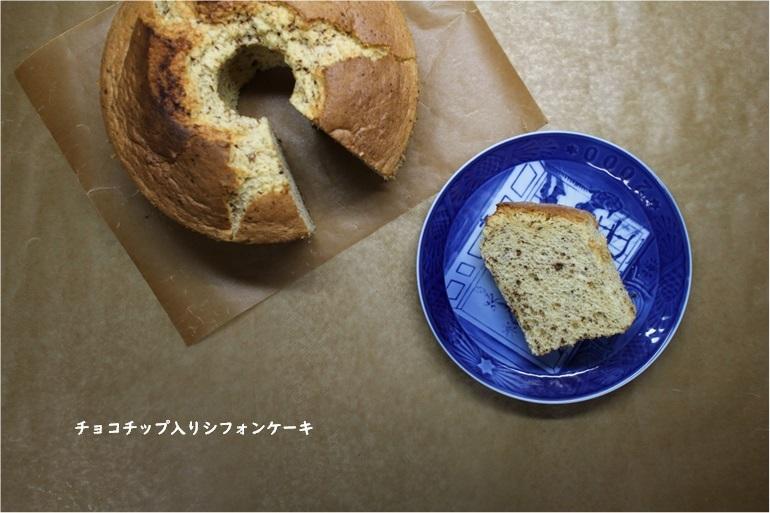 食品ロスを減らす 幸せシフォンケーキ_e0343145_15412980.jpg