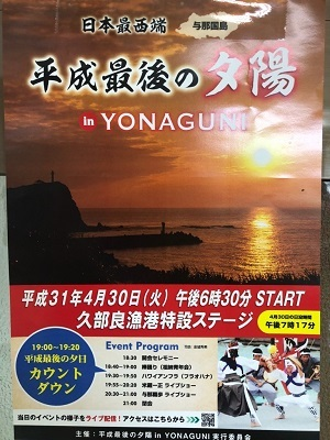 4月30日 グッバイ平成_b0158746_11160133.jpg