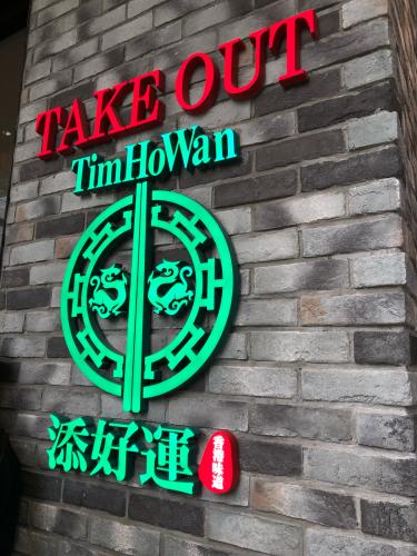 添好運   Tim Ho Wan_e0292546_13583440.jpg