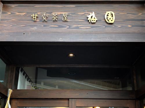 甘党茶屋 梅園 三条寺町店_e0292546_15161594.jpg