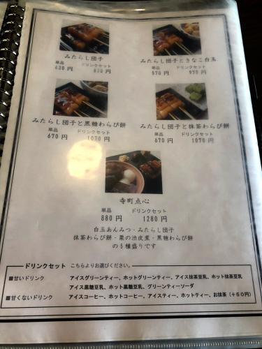 甘党茶屋 梅園 三条寺町店_e0292546_15164001.jpg