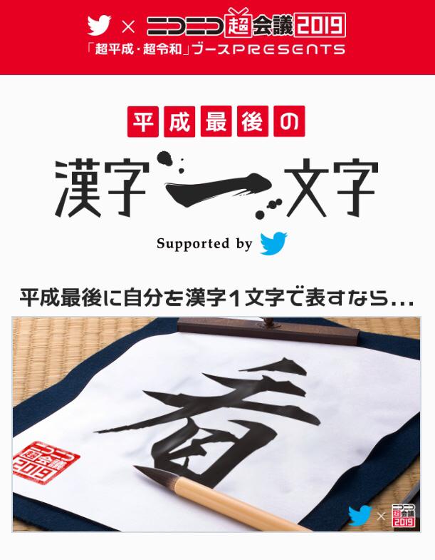 平成を漢字一文字で表すなら…_f0183846_11451475.jpg