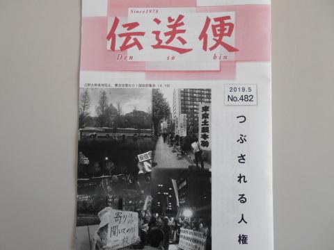 大阪の郵便局でパワハラ自殺_b0050651_09100319.jpg