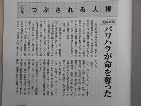 大阪の郵便局でパワハラ自殺_b0050651_09101954.jpg