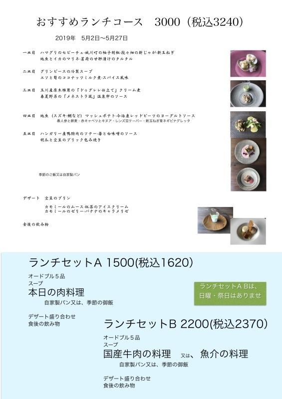 2019年5月の料理です_d0177560_19424985.jpg