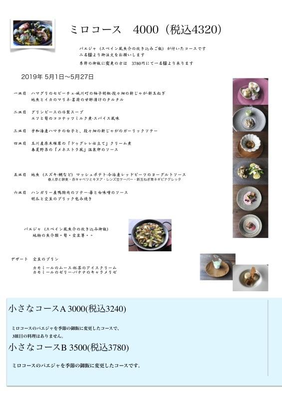 2019年5月の料理です_d0177560_19425845.jpg