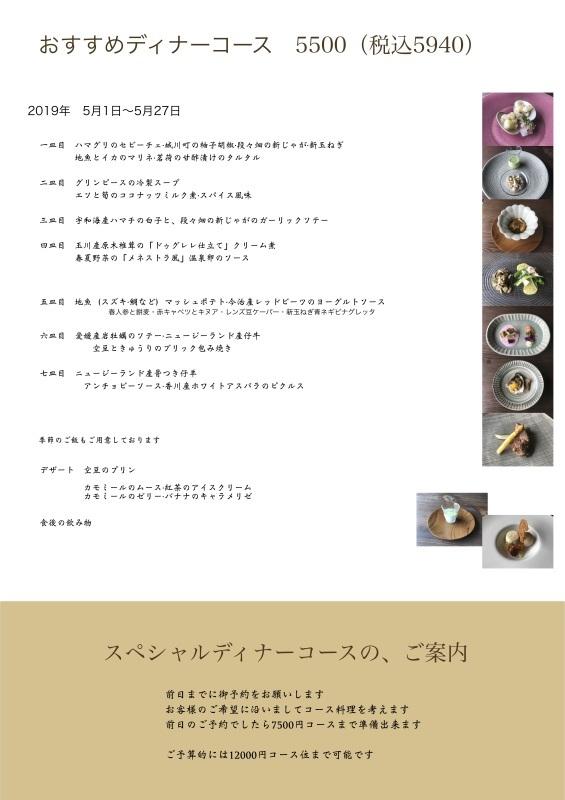 2019年5月の料理です_d0177560_19431517.jpg
