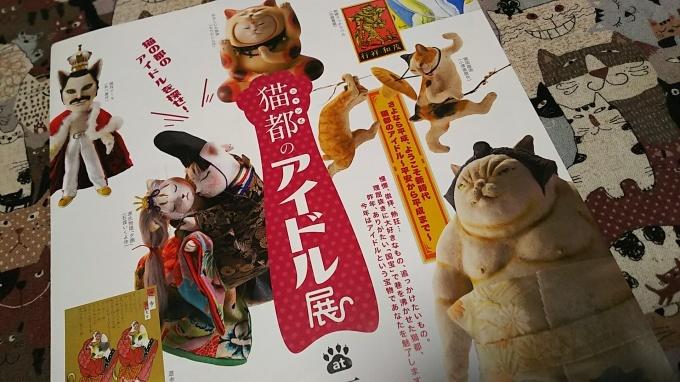 「猫都のアイドル展at百段階段」へ&ロクちゃん記念日♪_f0374160_22035652.jpg