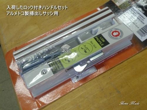 新しいデザインの掃出しサッシ用ハンドル_c0108065_13262502.jpg