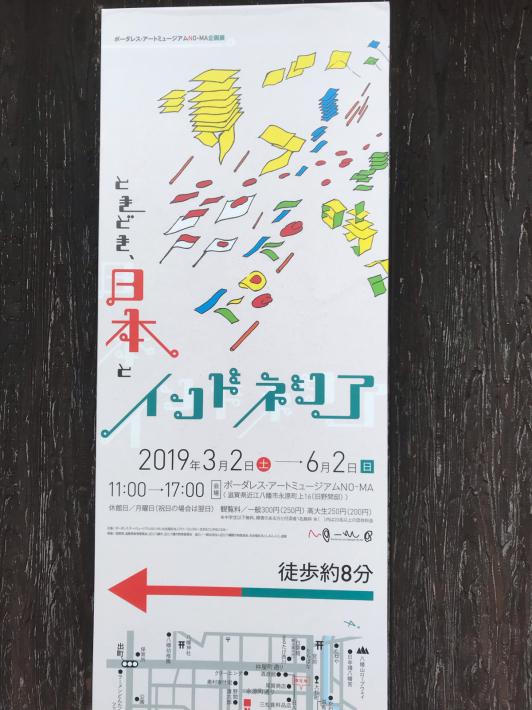 ボーダレスミュージアムNO-MA企画展『ときどき、日本とインドネシア』 原恵一『バースデイ・ワンダーランド』T・ジョイ京都_a0034066_10015493.jpg
