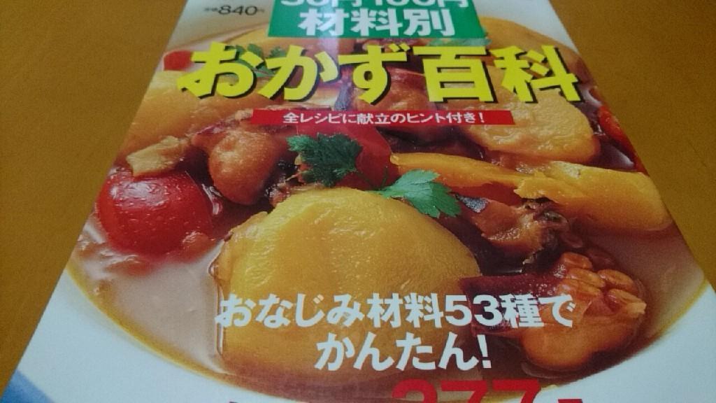 料理の勉強中。セラピア食堂、頑張ります!_b0106766_16212545.jpg