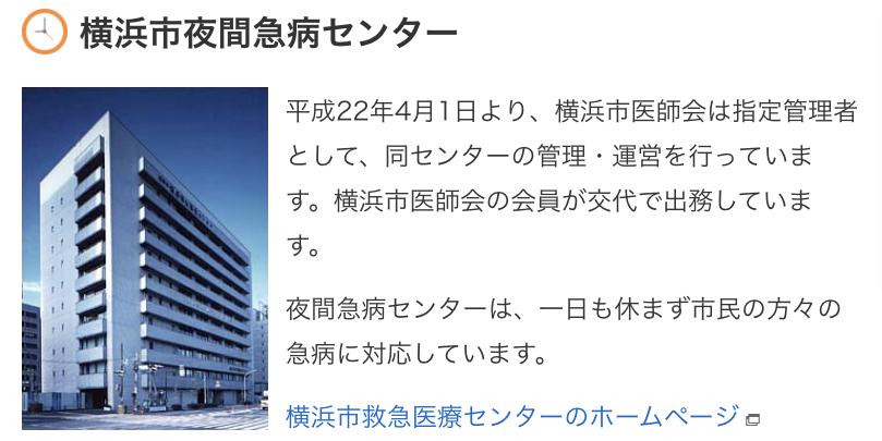 横浜市夜間急病センター_a0296269_06220075.jpeg