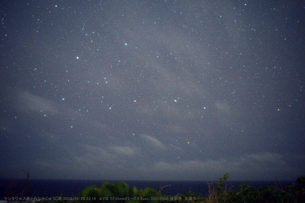 平成最後の星見は南十字(の上三つだけ)_a0095470_15373579.jpg