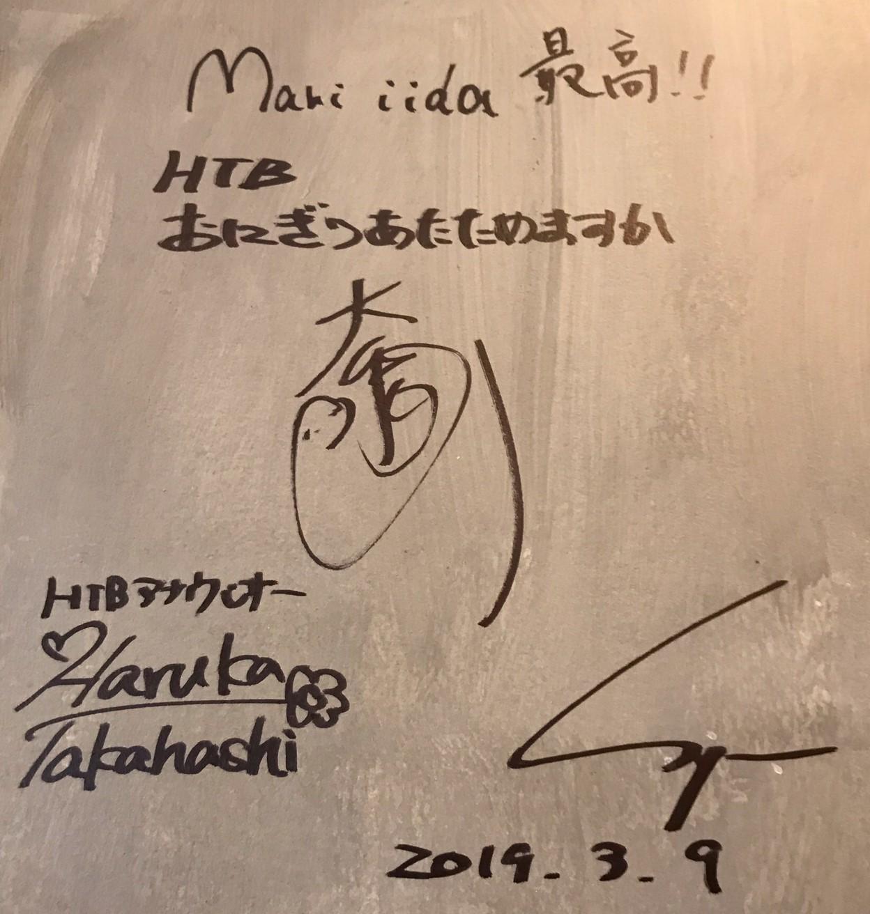 Mari iida(マリ イイダ)/札幌市 白石区_c0378174_19145582.jpg