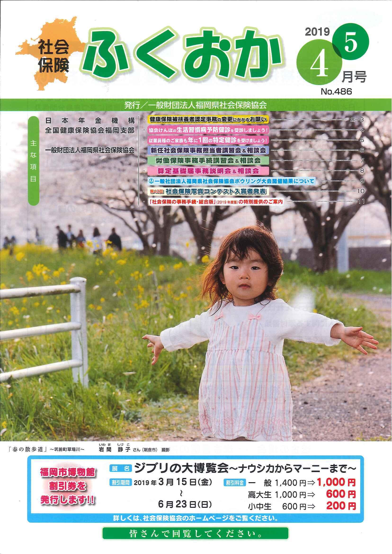 社会保険 ふくおか 2019年4・5月号_f0120774_15071796.jpg