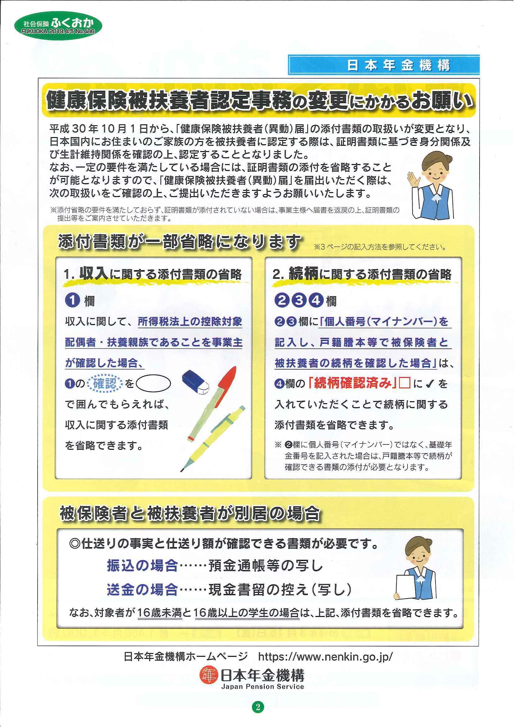社会保険 ふくおか 2019年4・5月号_f0120774_15074307.jpg