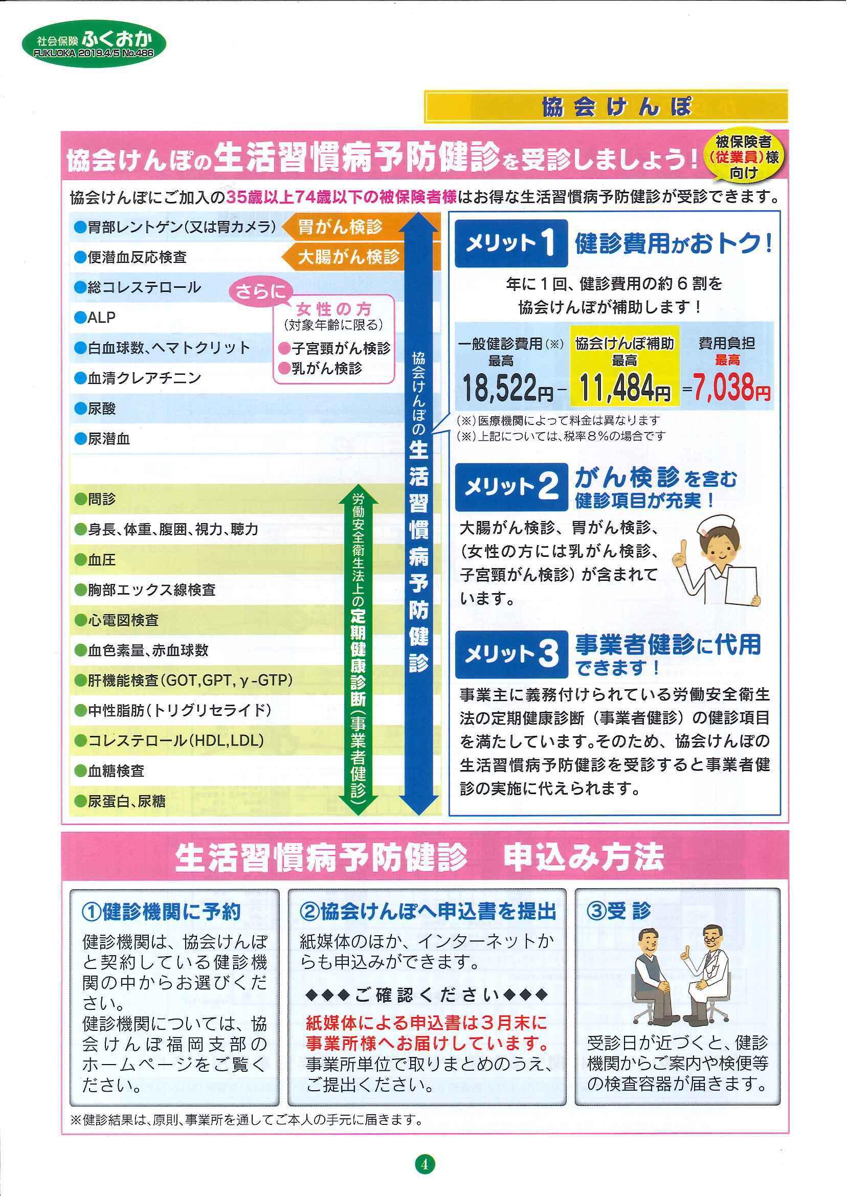 社会保険 ふくおか 2019年4・5月号_f0120774_15080777.jpg