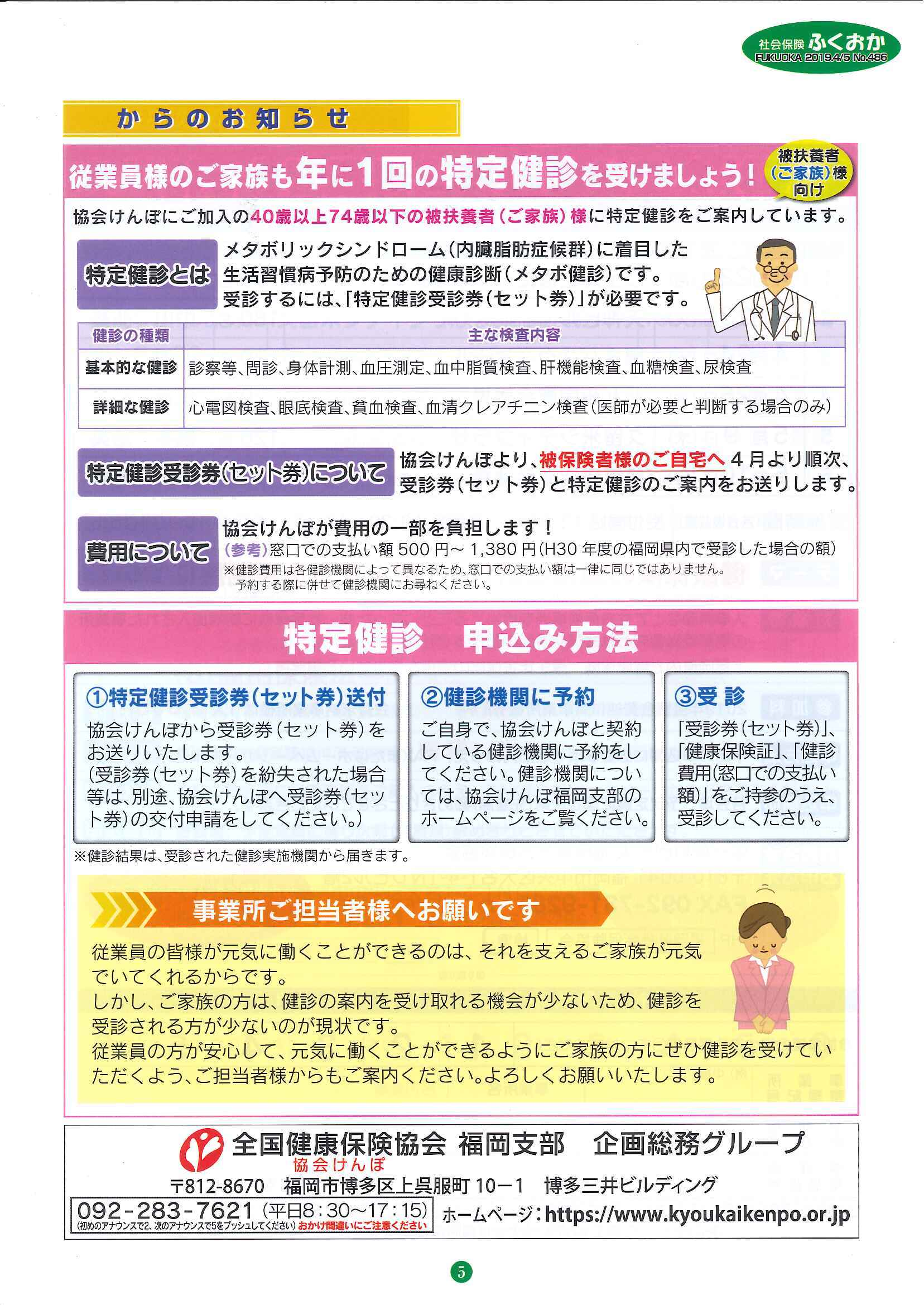 社会保険 ふくおか 2019年4・5月号_f0120774_15081928.jpg