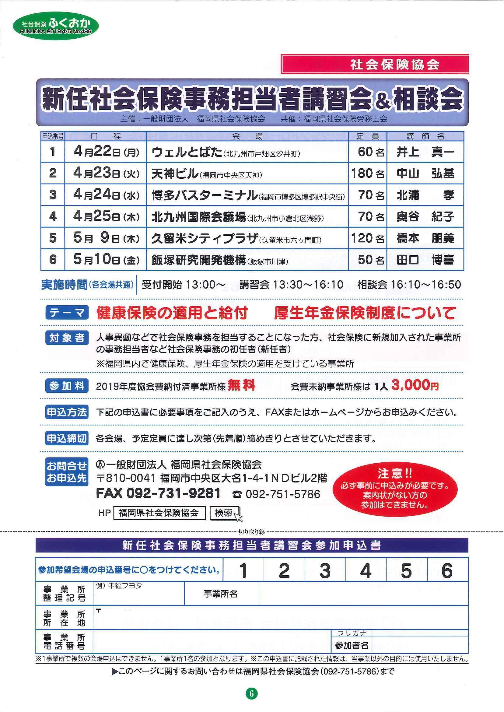 社会保険 ふくおか 2019年4・5月号_f0120774_15083247.jpg