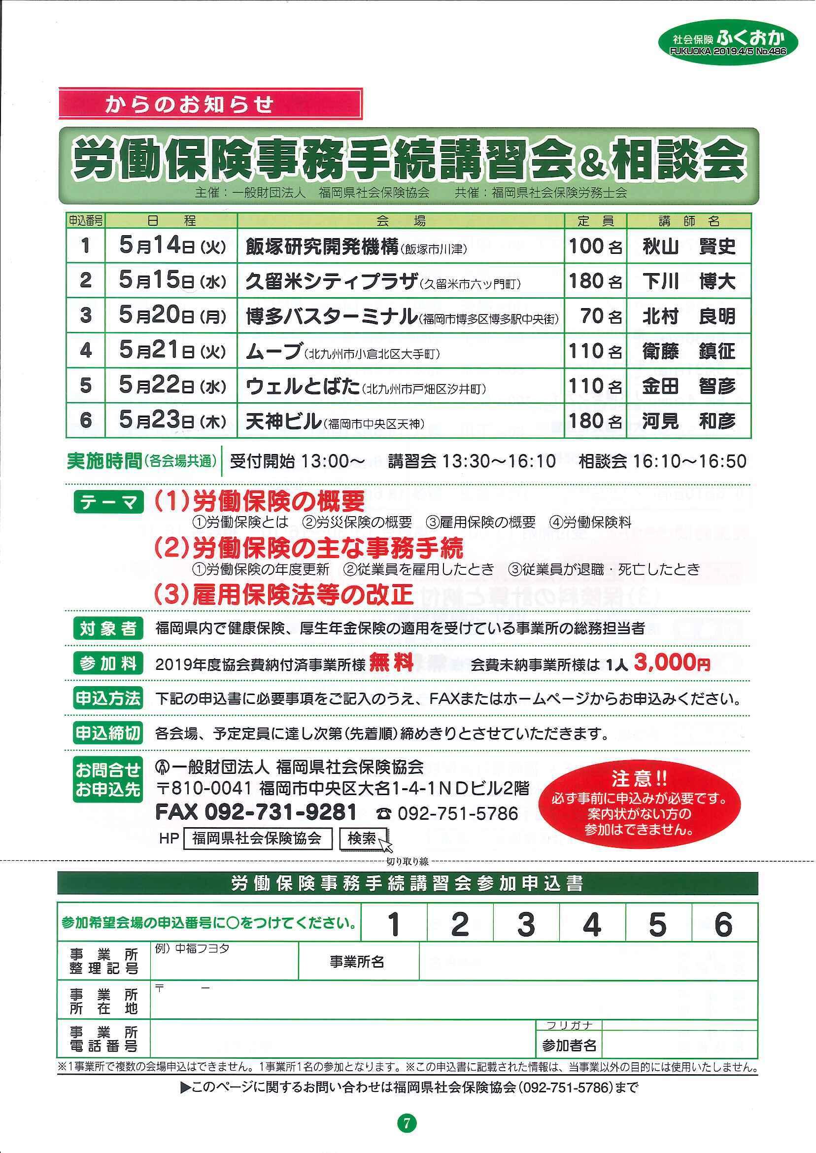 社会保険 ふくおか 2019年4・5月号_f0120774_15084414.jpg