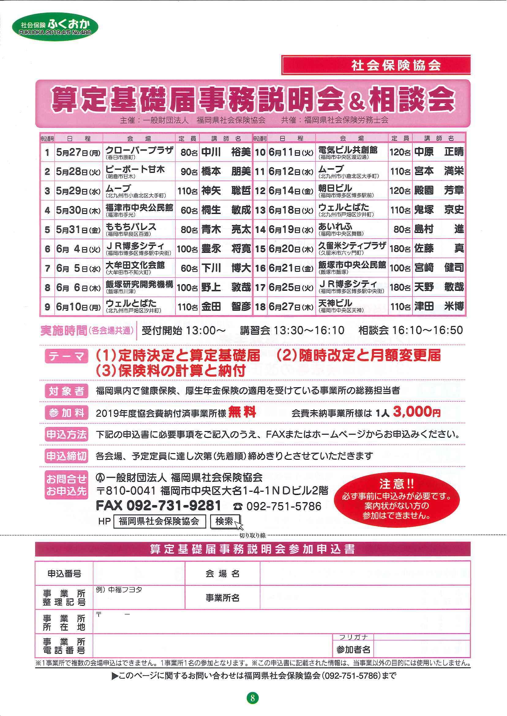社会保険 ふくおか 2019年4・5月号_f0120774_15085371.jpg