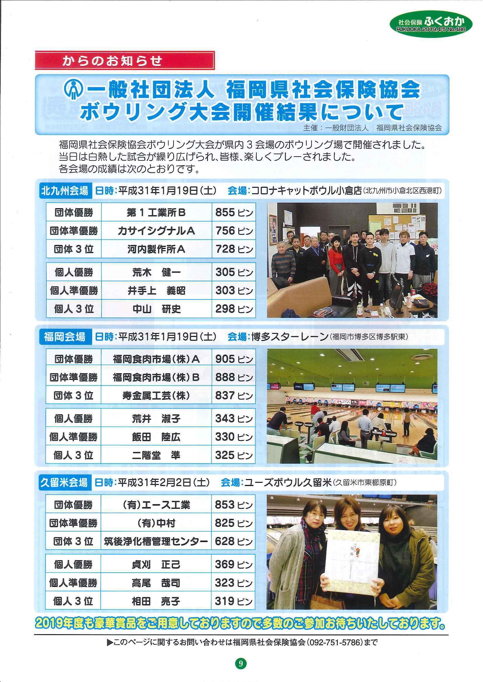 社会保険 ふくおか 2019年4・5月号_f0120774_15090343.jpg