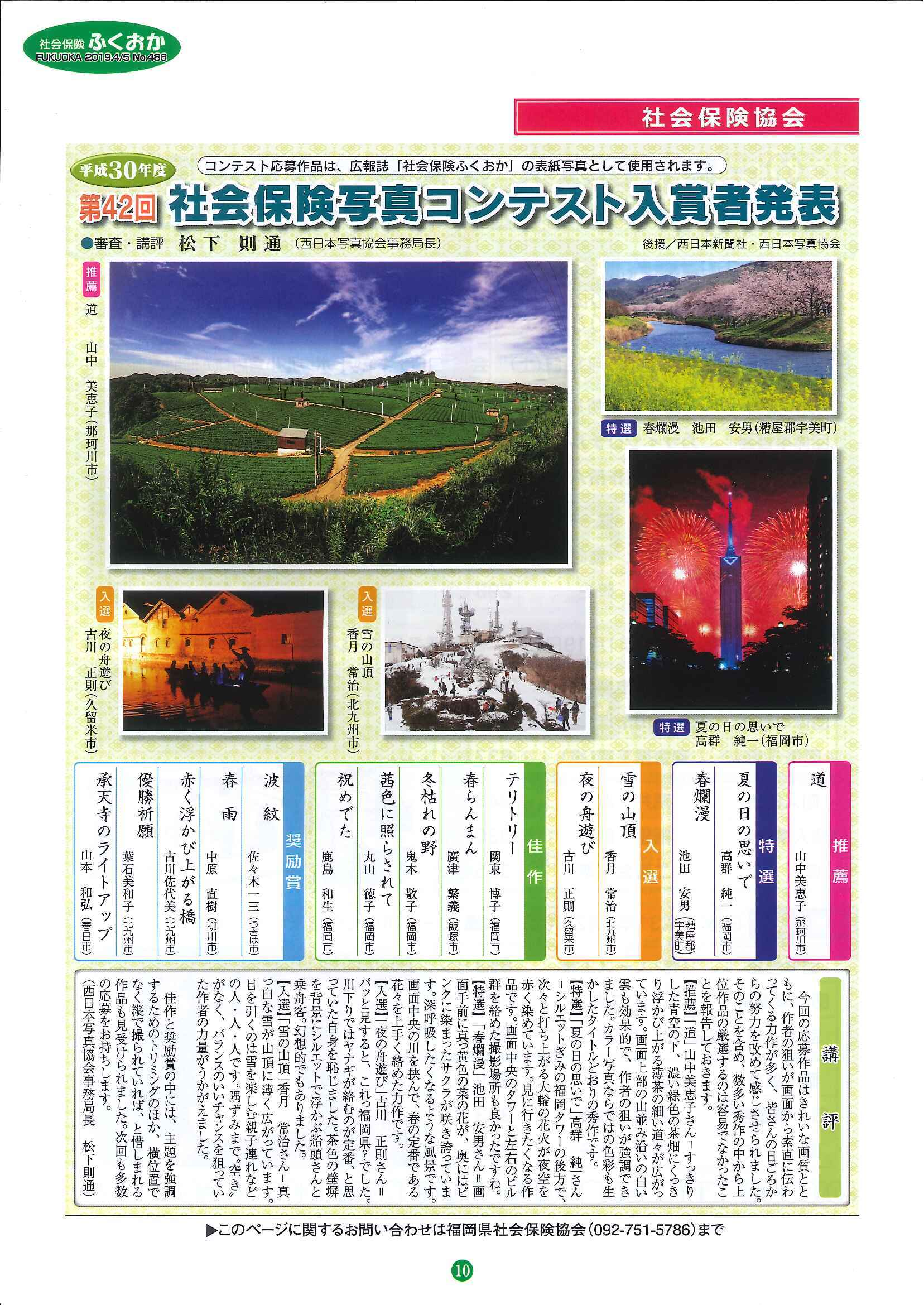 社会保険 ふくおか 2019年4・5月号_f0120774_15091386.jpg
