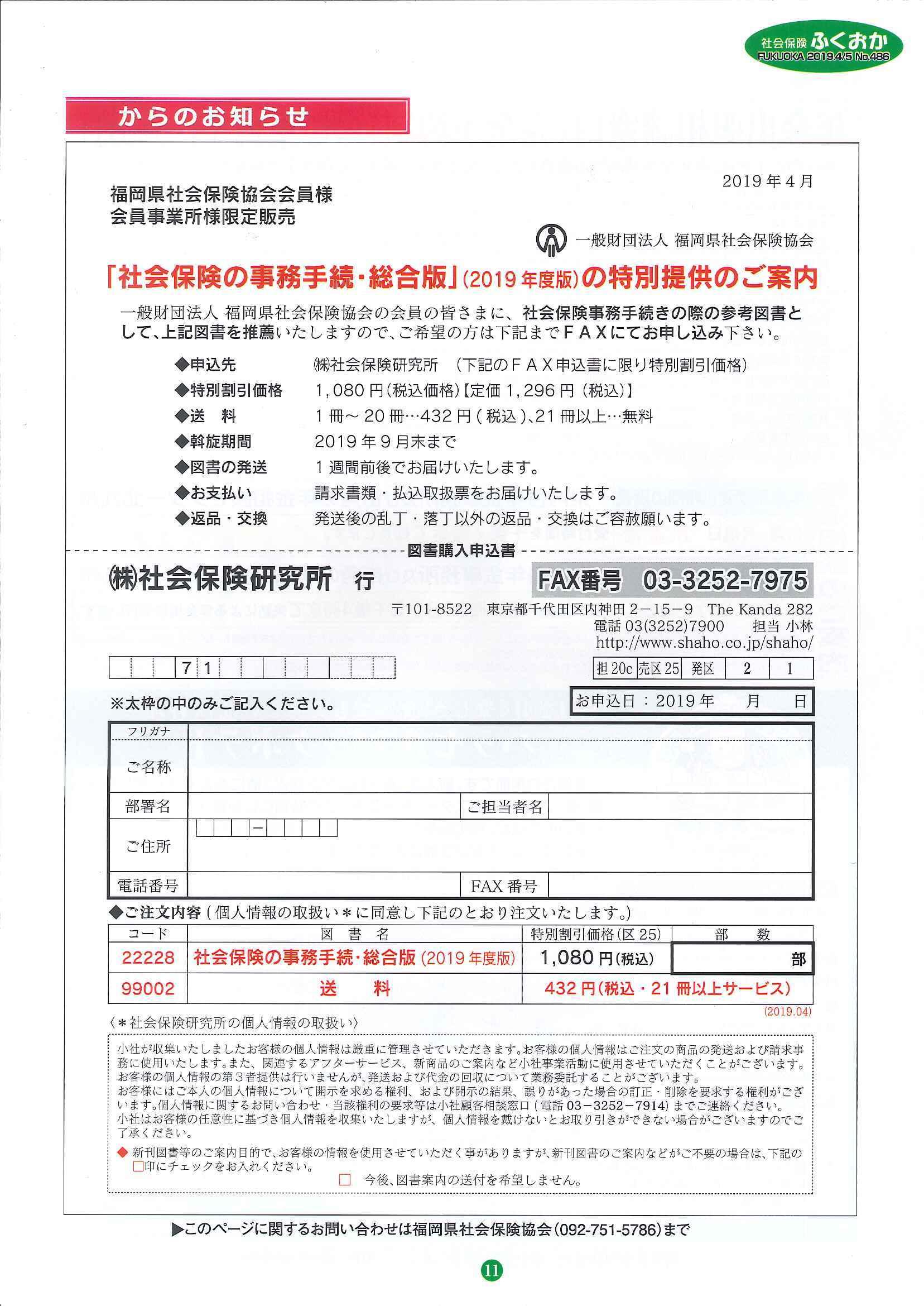 社会保険 ふくおか 2019年4・5月号_f0120774_15092114.jpg