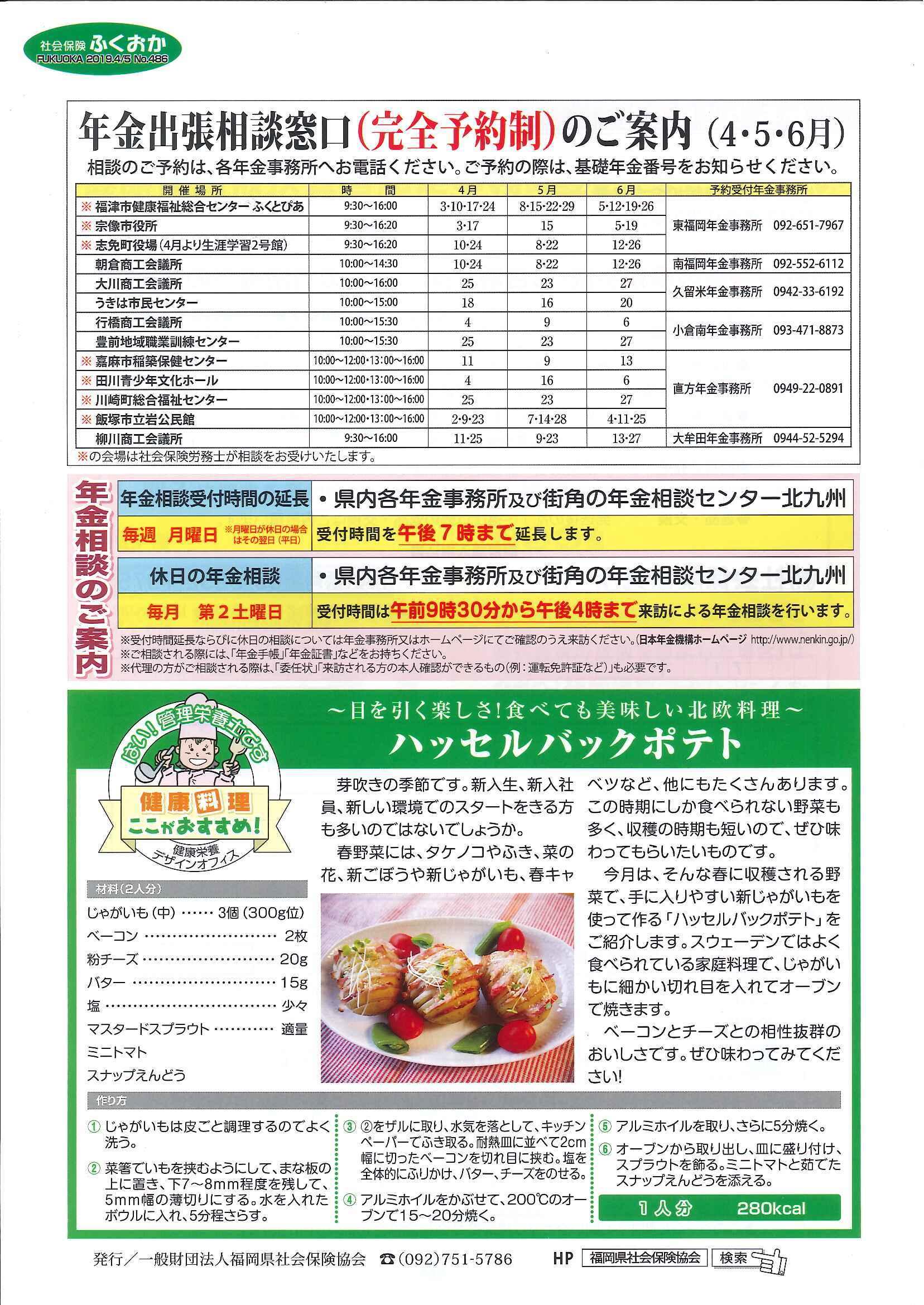 社会保険 ふくおか 2019年4・5月号_f0120774_15093081.jpg