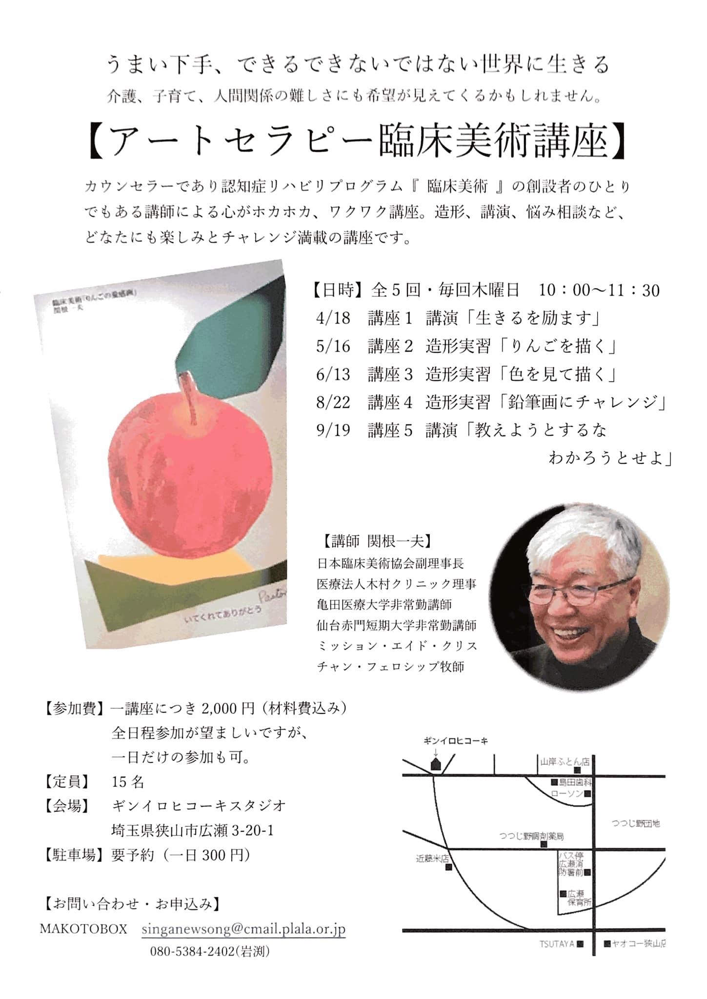 アートセラピー臨床美術講座_c0289976_17033352.jpeg