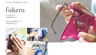 NEW!メガネアクセサリーブランド『CAKERU CAKERU』_e0267277_19593455.jpg