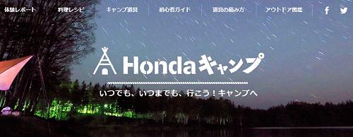 Hondaキャンプ_d0368592_20075961.png
