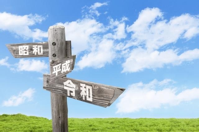 No.4251 4月30日(火):「平成の30年」は「約5年✕6活動」だった_b0113993_17201276.jpg