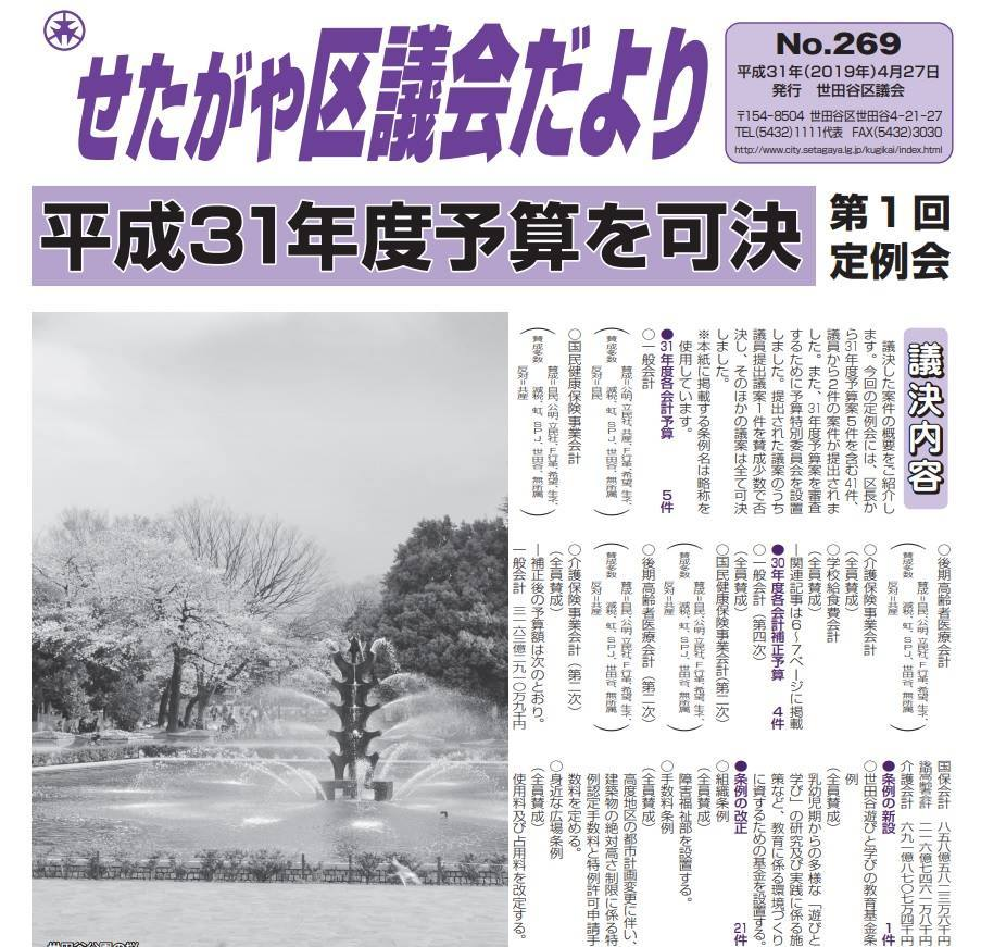 世田谷区議会便りが発行されました。_c0092197_20194919.jpg