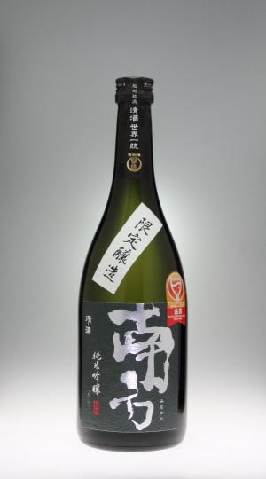 南方 純米吟醸原酒[世界一統]_f0138598_02130297.jpg